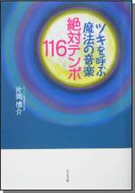 月のテンポ116」と「体内時計」