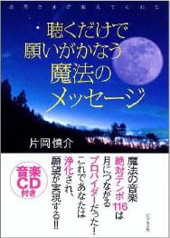 月のテンポ116 の代表的CD