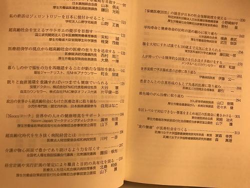 「長野祐也の医療界キーパーソンに聞く」(最近のゲストリスト)
