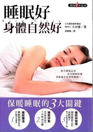「免疫力を高める眠り方」が台湾で発売となりました。