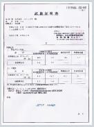 財団法人日本化学繊維検査協会 試験証明書