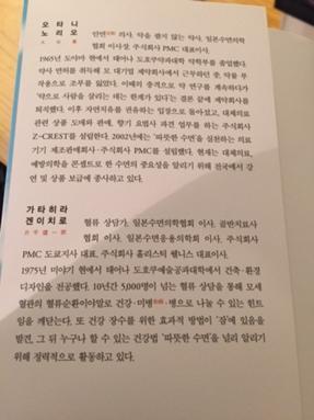 『100歳まで元気でぽっくり逝ける眠り方 』の韓国語訳
