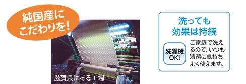 品質管理の徹底した日本国内の工場で製造されます。