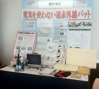日本運動機科学会にて研究発表