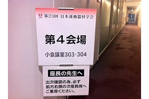 2011年7月 日本運動機科学会にて研究発表
