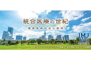 2014年12月  日本統合医療学会にてランチョンセミナー発表