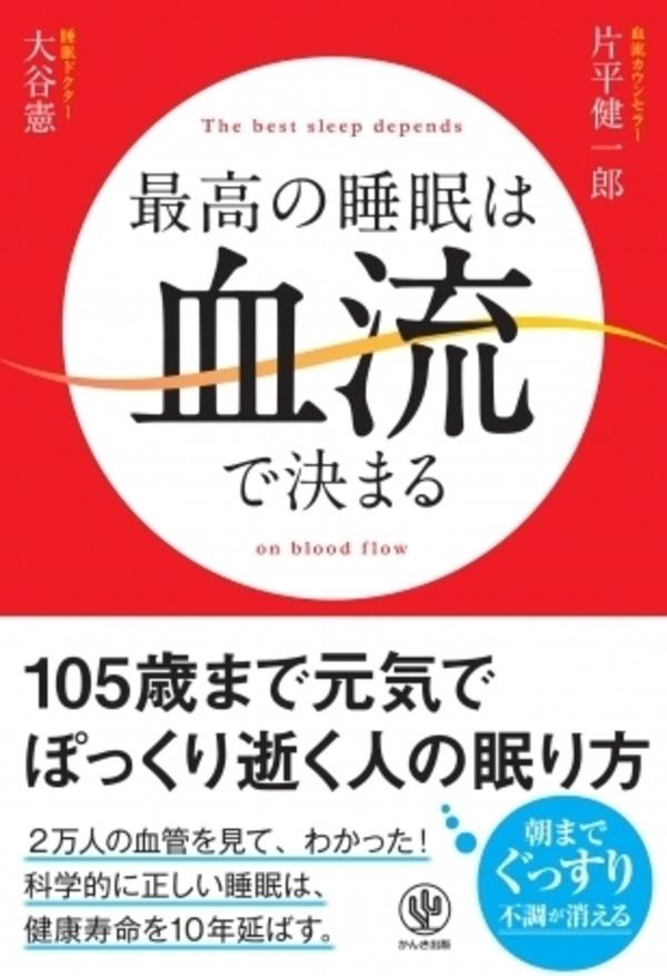 共著 『最高の睡眠は血流で決まる』7月2日発刊!